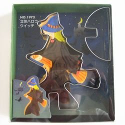 画像1: 【50%OFF/SALE】Halloween/魔女<立体>cookie cutter